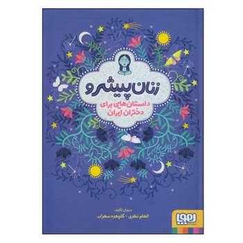 کتاب زنان پیشرو اثر الهام نظری و گلچهره سهراب انتشارات هوپا