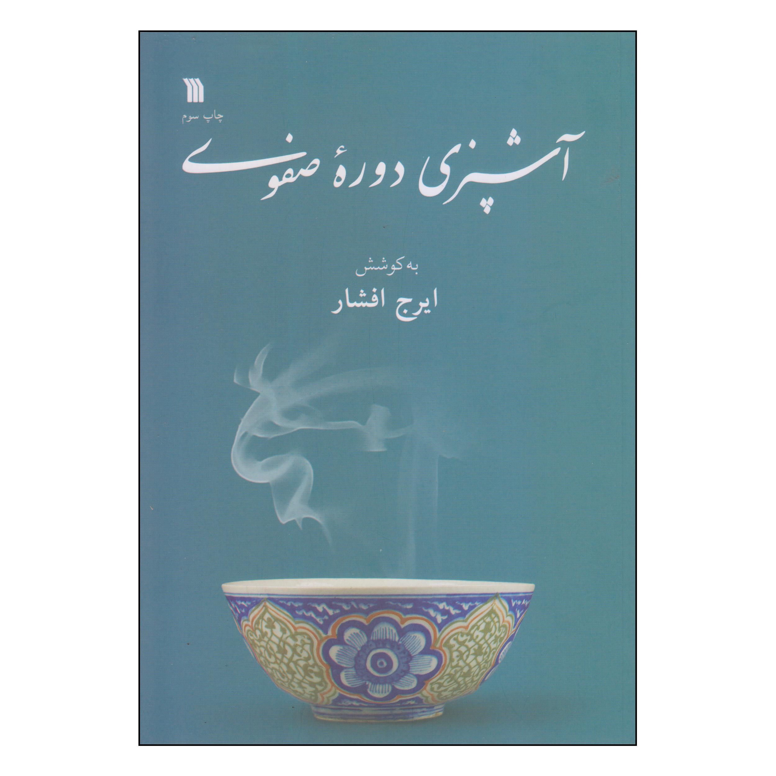 خرید                      کتاب آشپزی دوره صفوی اثر ایرج افشار انتشارات سروش