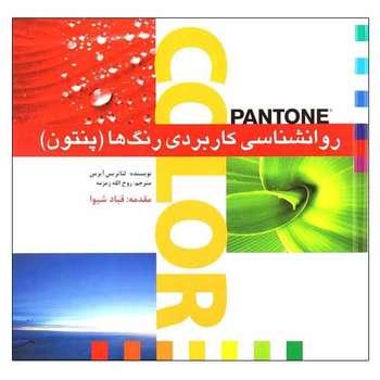 كتاب روانشناسي كاربردي رنگ ها (پنتون) اثر لئاتريس آيزمن نشر بيهق