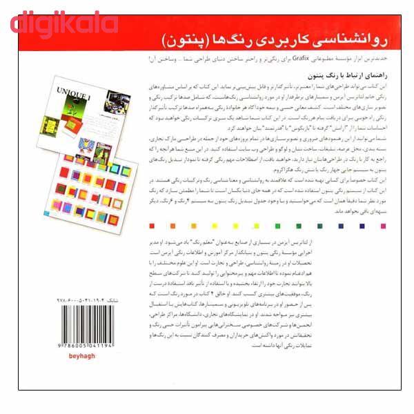 كتاب روانشناسي كاربردي رنگ ها (پنتون) اثر لئاتريس آيزمن نشر بيهق main 1 1