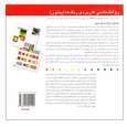 كتاب روانشناسي كاربردي رنگ ها (پنتون) اثر لئاتريس آيزمن نشر بيهق thumb 1