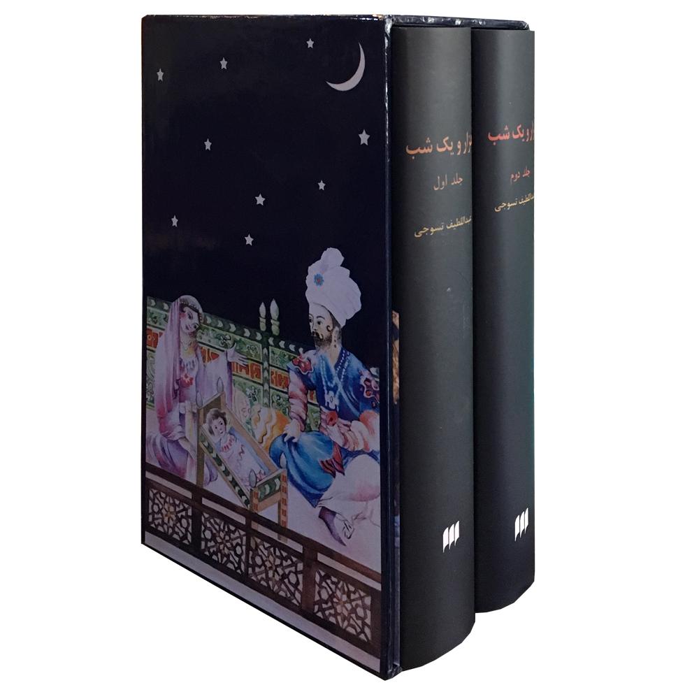 کتاب هزار و یک شب اثر عبداللطیف طسوجی انتشارات هرمس 2 جلدی