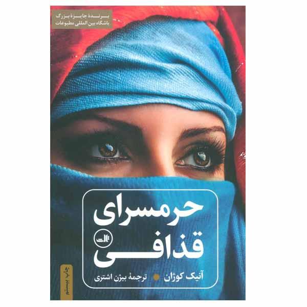 کتاب حرمسرای قذافی اثر آنیک کوژان نشر ثالث