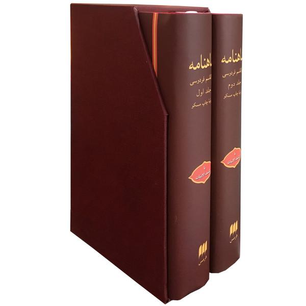 کتاب شاهنامه فردوسی انتشارات هرمس 2 جلدی