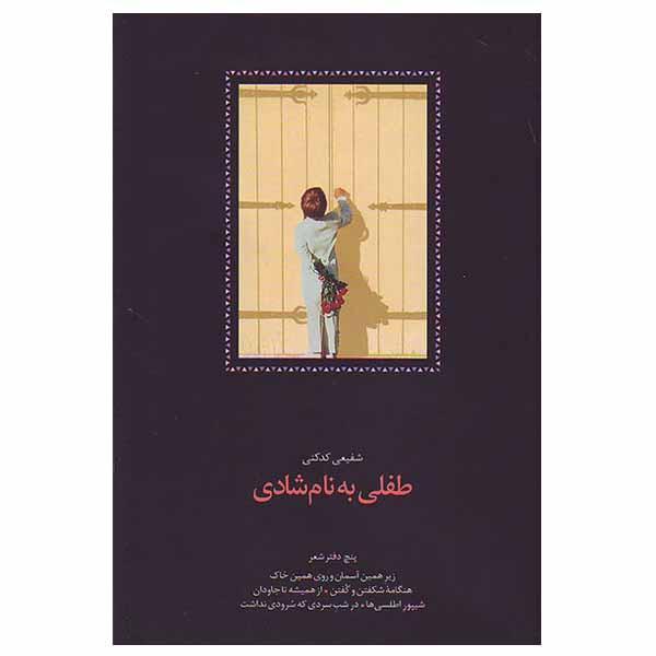 کتاب طفلی به نام شادی اثر شفیعی کدکنی انتشارت سخن