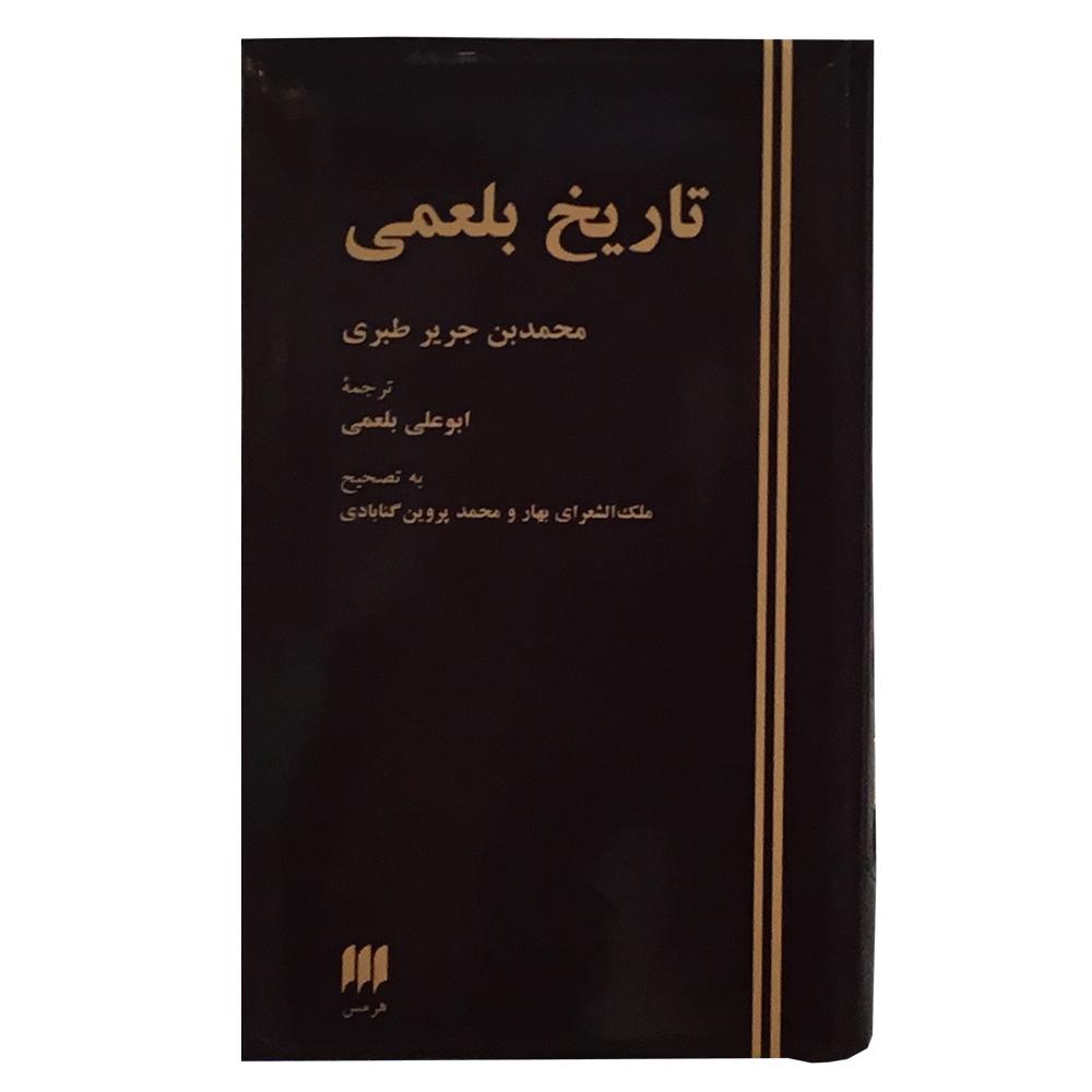کتاب تاریخ بلعمی اثر محمد بن جریر طبری انتشارات هرمس