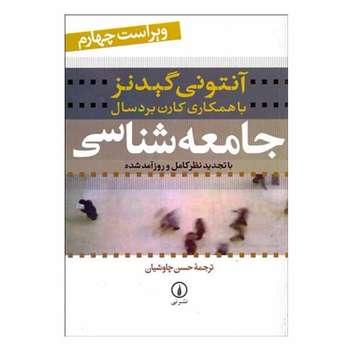 کتاب جامعه شناسی اثر آنتونی گیدنز نشر نی