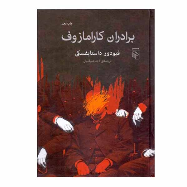 خرید                      کتاب برادران کارامازوف اثر فیودور داستایفسکی نشر مرکز