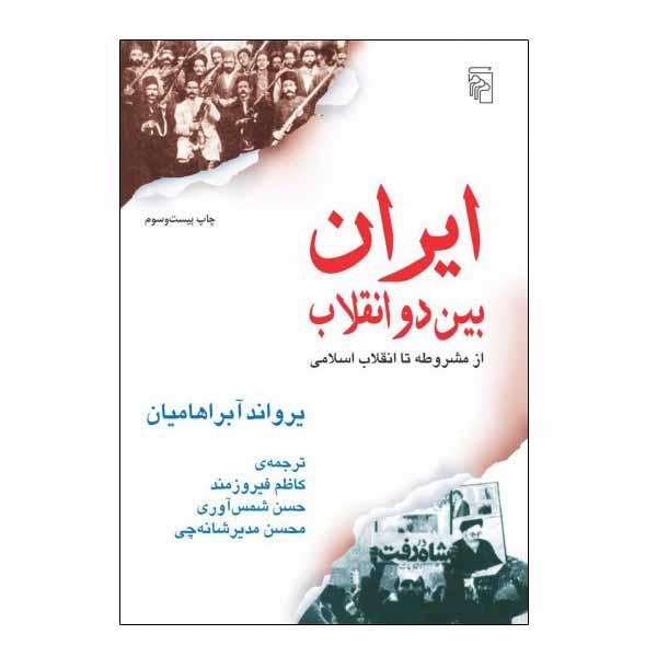 کتاب ایران بین دو انقلاب اثر یرواند آبراهامیان نشر مرکز