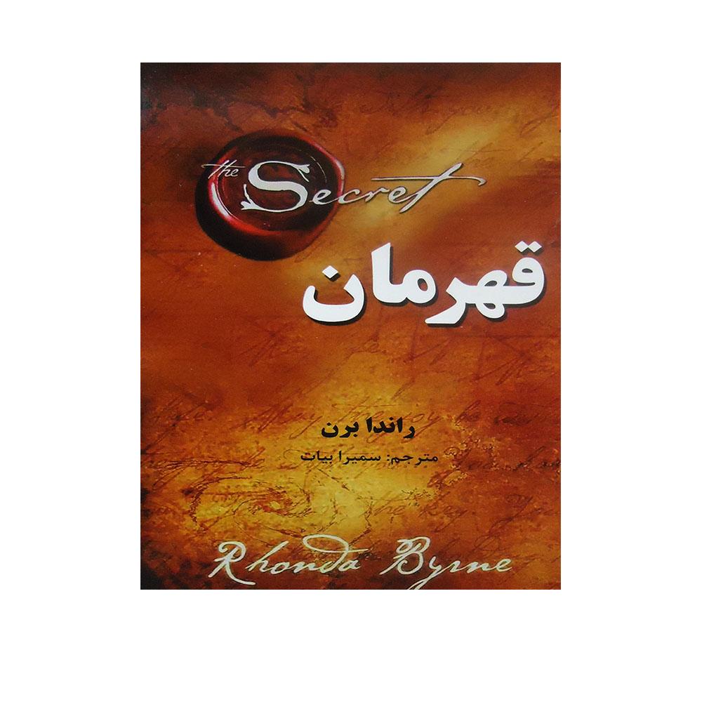 کتاب قهرمان اثر راندا برن نشر نیک فرجام