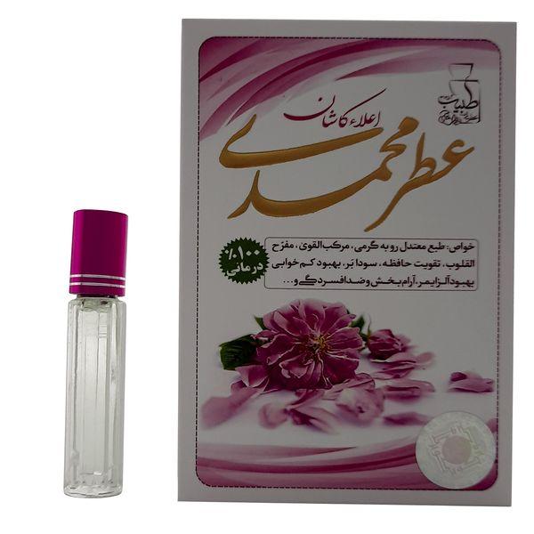 عطر جیبی طبیب مدل گل محمدی حجم 4 میلی لیتر