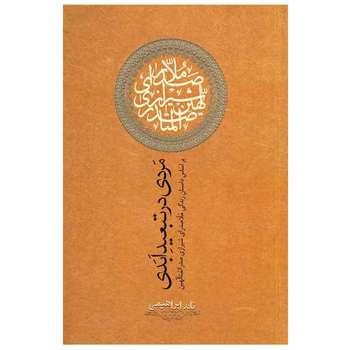 کتاب مردی در تبعید ابدی اثر نادر ابراهیمی انتشارات روزبهان