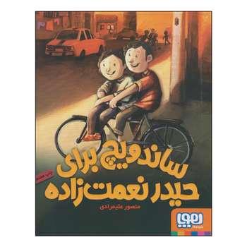 کتاب ساندویچ برای حیدر نعمت زاده اثر منصور علیمرادی انتشارات هوپا