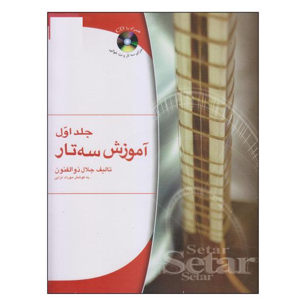 کتاب آموزش سه تار اثر جلال ذوالفنون انتشارات هستان جلد اول