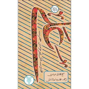 کتاب قضاوت های امیرمومنان حضرت علی (ع) اثر شیخ محمد تقی شوشتری نشر جمال