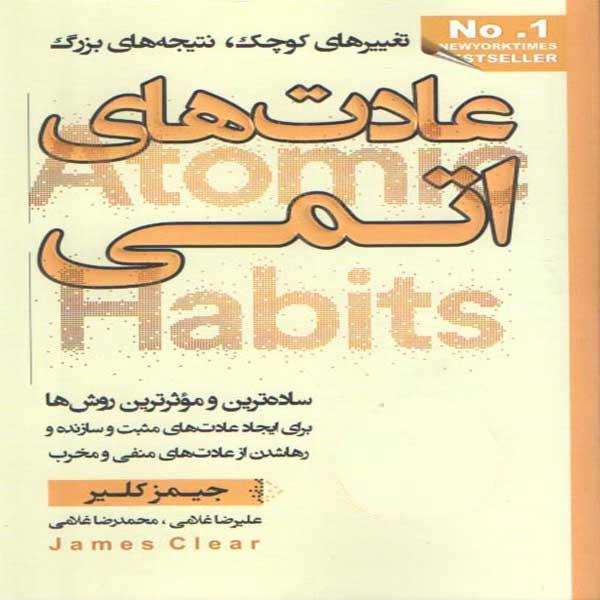 كتاب عادت هاي اتمي اثر جيمز كلير انتشارات آتيسا