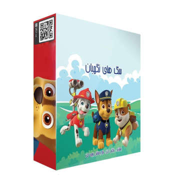 بازی آموزشی مدل رنگ آمیزی سگ های نگهبان