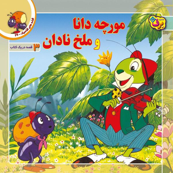 کتاب قصه های کلاسیک ۳۶ مورچه دانا و ملخ نادان اثر شاگا هیراتا انتشارات برف
