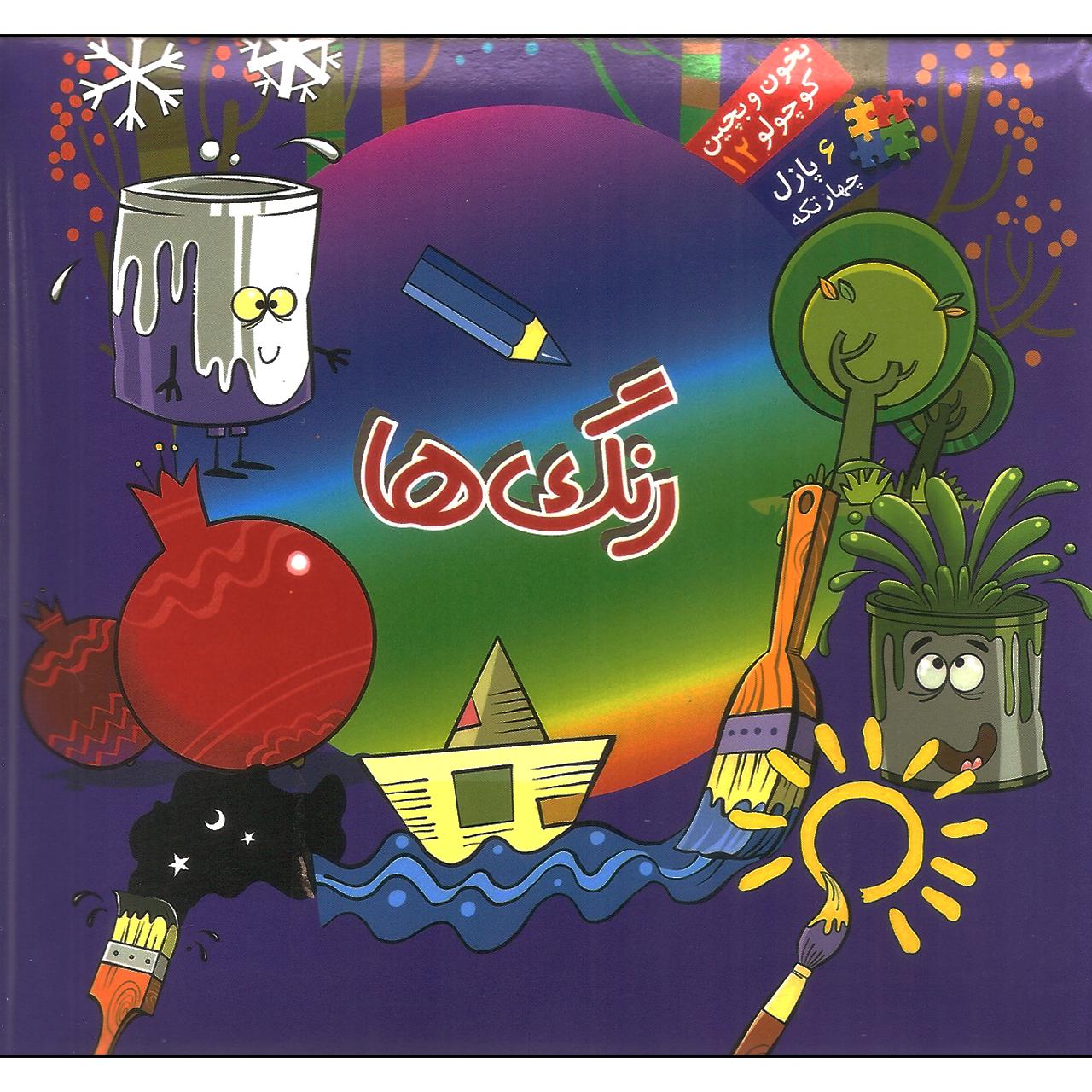 خرید                      کتاب بخون و بچین کوچولو 12 رنگ ها اثر محمد عاقله نشر آریا نوین
