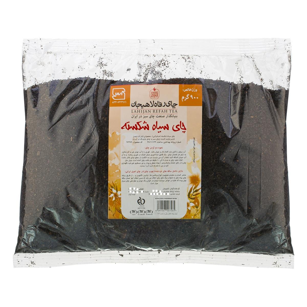 چای سیاه شکسته صادراتی رفاه لاهیجان - 900 گرم