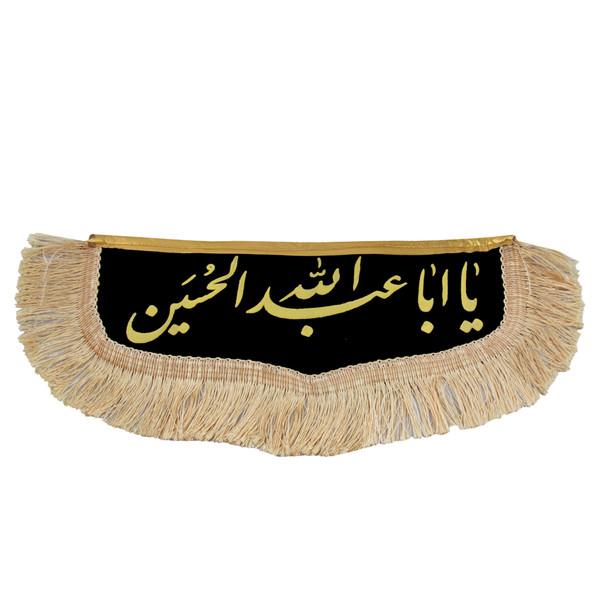 پرچم طرح یا اباعبدالله کد PAR-001