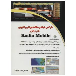 کتاب طراحی شبکه و مطالعه پوشش رادیویی با نرم افزار Radio Mobile اثر محمد علیزاده