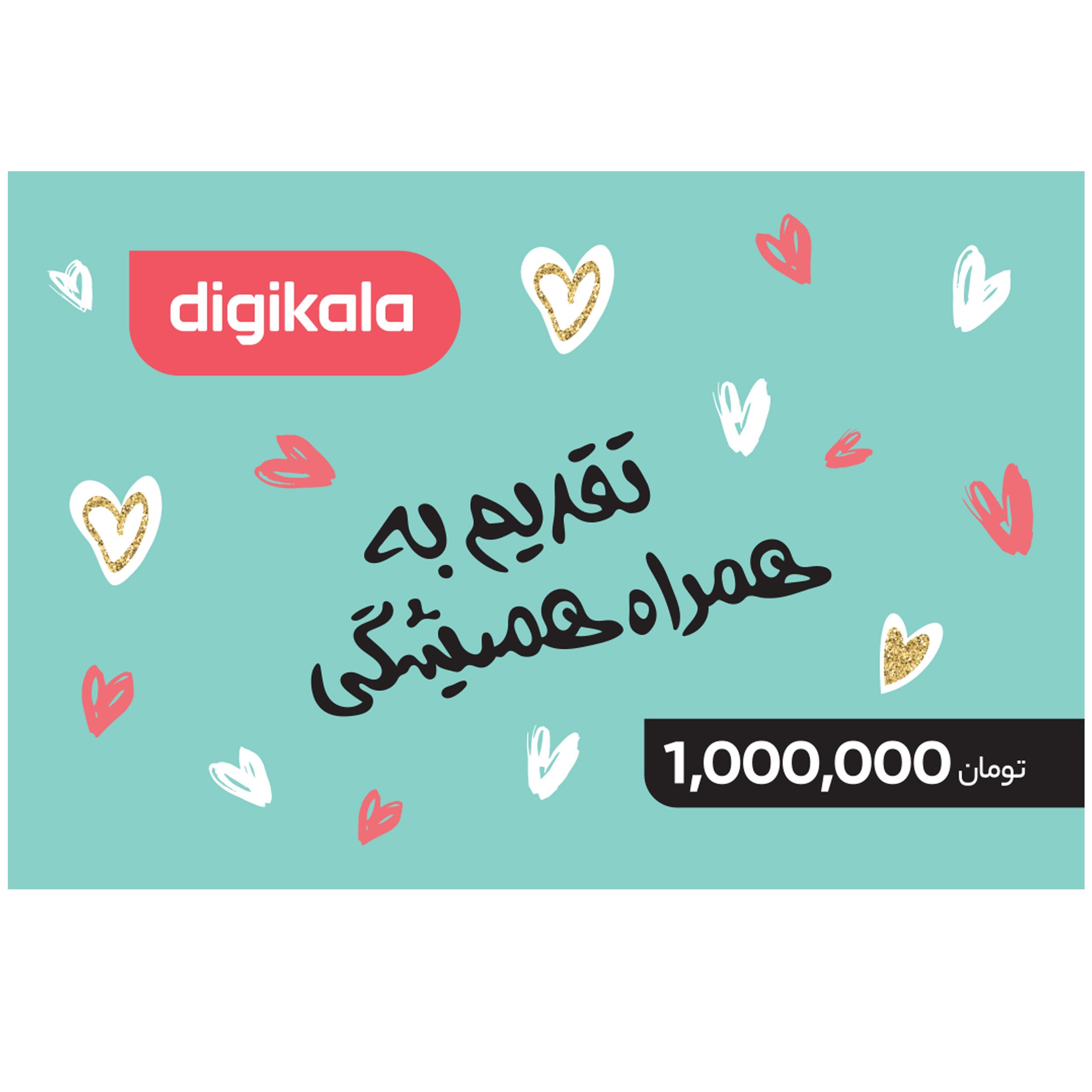 کارت هدیه دیجی کالا به ارزش 1,000,000 تومان طرح آرزو