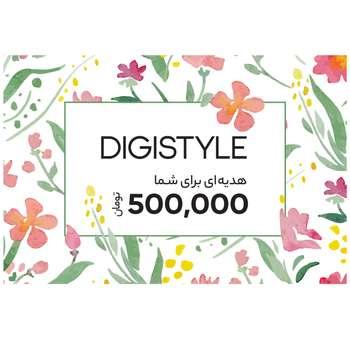 کارت هدیه دیجی استایل به ارزش 500.000 تومان طرح بهار