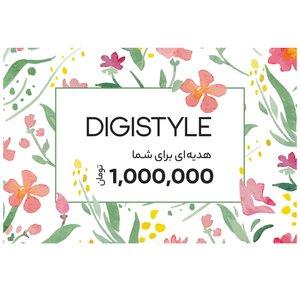 کارت هدیه دیجی استایل به ارزش 1.000.000 تومان طرح بهار