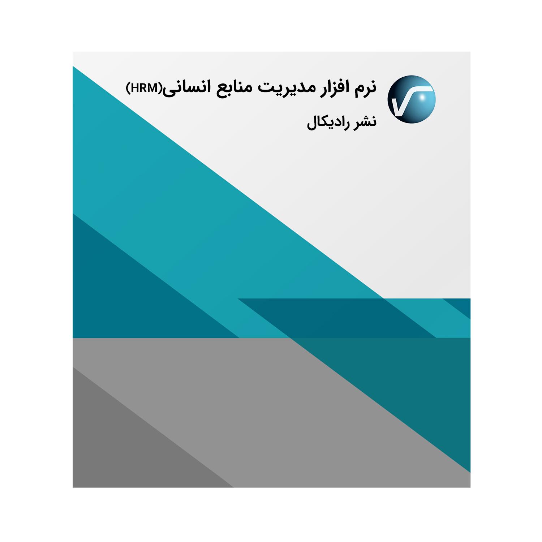 مجموعه نرم افزار مدیریت منابع انسانی نشر رادیکال