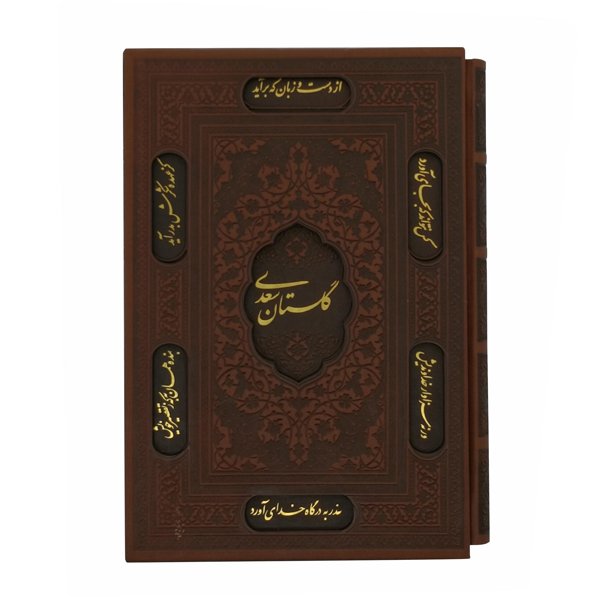 کتاب گلستان سعدی اثر سعدی شیرازی انتشارات پیام عدالت