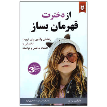 کتاب از دخترت قهرمان بساز اثر دارلین براک انتشارات نیک فرجام
