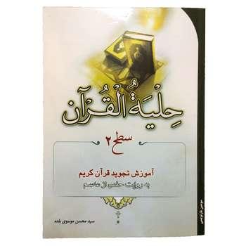 کتاب حلیه القرآن سطح 2 اثر سید محسن موسوی بلده انتشارات احیاء کتاب