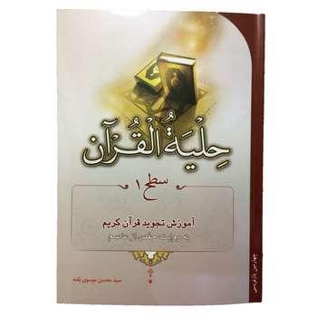 کتاب حلیه القرآن سطح 1 اثر سید محسن موسوی بلده انتشارات احیاء کتاب