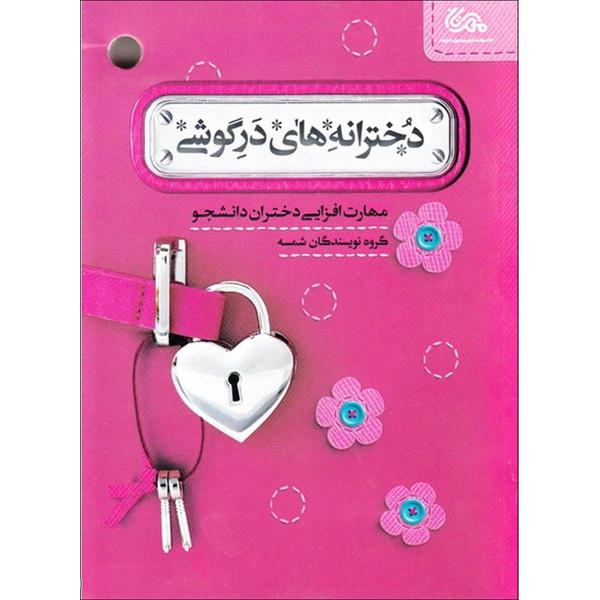 کتاب دخترانه های درگوشی اثر جمعی از نویسندگان شمسه نشر قبسات