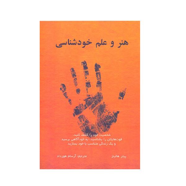 كتاب هنر و علم خودشناسي اثر پيتر هالينز انتشارات نوين