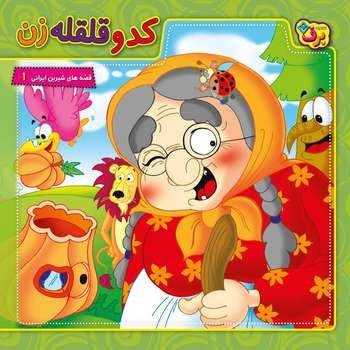 کتاب قصه های شیرین ایرانی ۱ کدو قلقه زن اثر مجید پارسا انتشارات برف