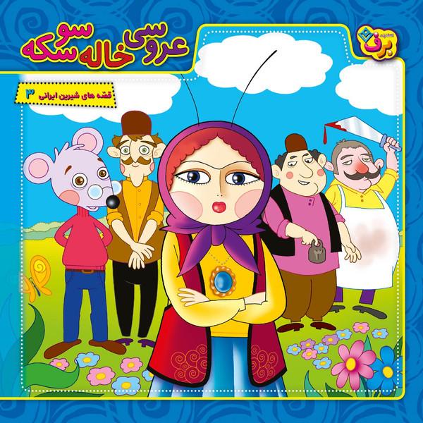 کتاب قصه های شیرین ایرانی ۳ عروسی خاله سوسکه اثر مجید پارسا انتشارات برف