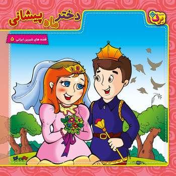 کتاب قصه های شیرین ایرانی ۵ دختر ماه پیشانی اثر مجید پارسا انتشارات برف