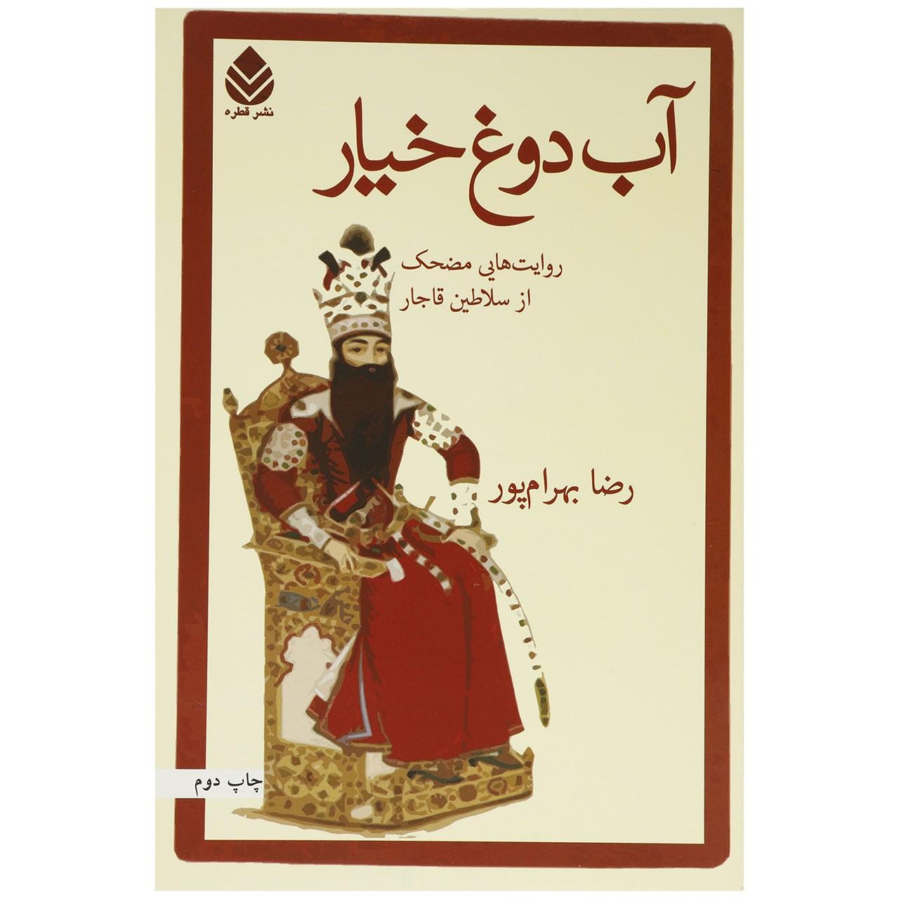کتاب آب دوغ خیار اثر رضا بهرام پور
