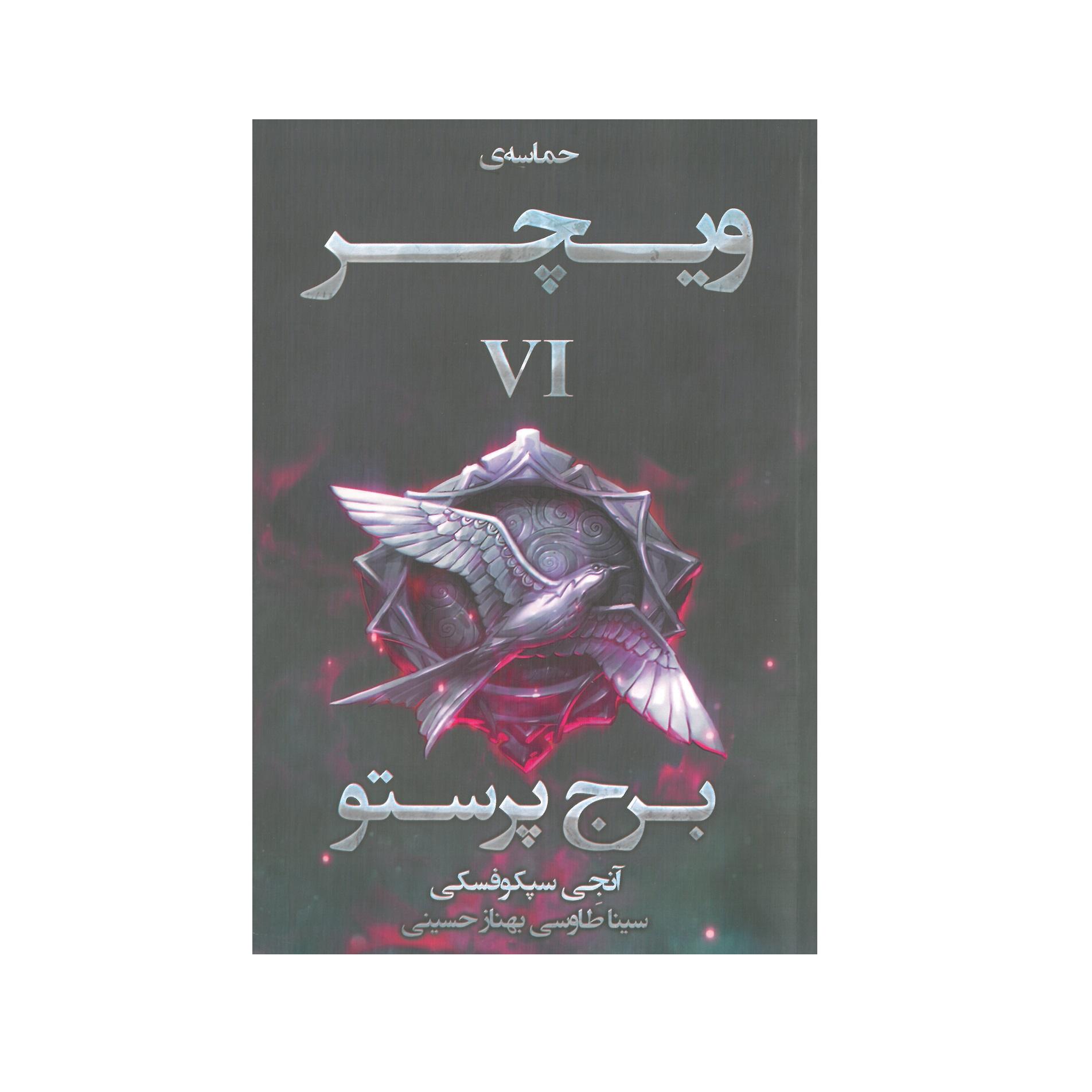 خرید                      کتاب حماسه ویچر برج پرستو اثر آنجی سپکوفسکی انتشارات آذرباد