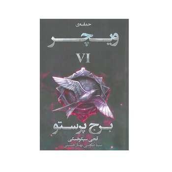 کتاب حماسه ویچر برج پرستو اثر آنجی سپکوفسکی انتشارات آذرباد