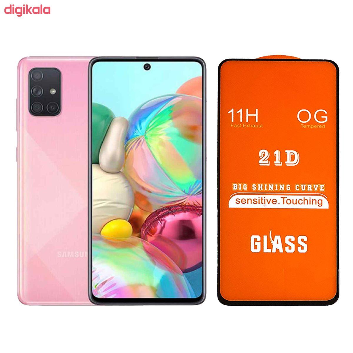 محافظ صفحه نمایش مدل OR مناسب برای گوشی موبایل سامسونگ Galaxy A51 main 1 4