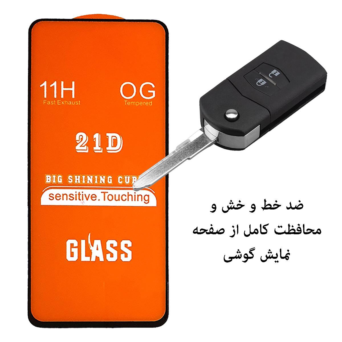 محافظ صفحه نمایش مدل OR مناسب برای گوشی موبایل سامسونگ Galaxy A51 main 1 3