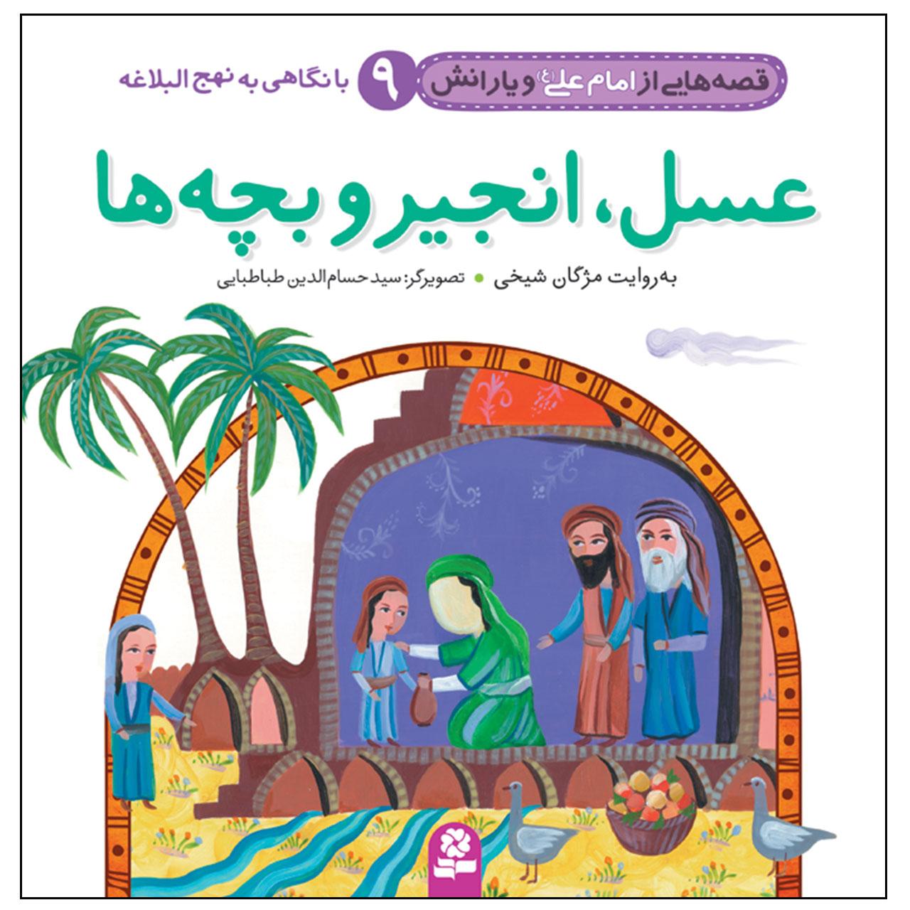 خرید                      کتاب قصه هایی از امام علی(ع) و یارانش 9 عسل,انجیر و بچه ها اثر مژگان شیخی انتشارات قدیانی