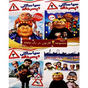 مجموعه انیمیشن سیا ساکتی و پسر خاله اثر مهدی قربانی