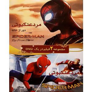 فیلم سینمایی مرد عنکبوتی دور از خانه و مرد عنکبوتی بازگشت به خانه اثر جان واتس
