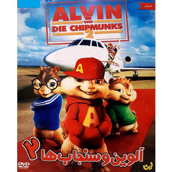 انیمیشن آلوین و سنجاب ها 2 اثر تیم هیل