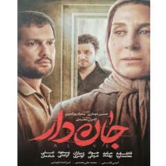 فیلم سینمایی جان دار اثر پدارم پور امیری