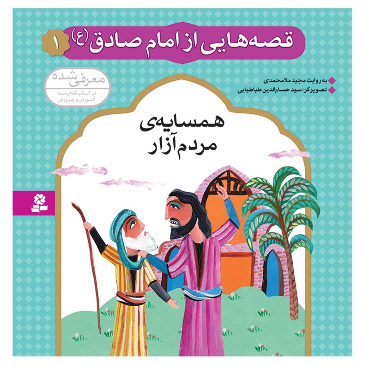 خرید                      کتاب قصه هایی از امام صادق (ع) 1 همسایه ی مردم آزار اثر مجید ملامحمدی انتشارات قدیانی